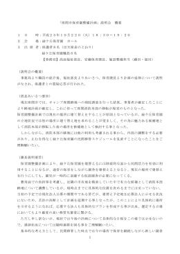 保護者説明会議事概要(PDF文書)