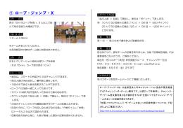 ① ロープ・ジャンプ・X