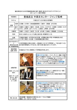 豊島区立 中高生センター ジャンプ長崎