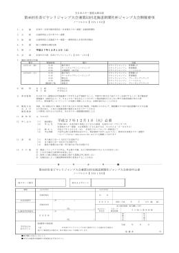 第46回名寄ピヤシリジャンプ大会兼第53回北海道新聞社杯ジャンプ大会