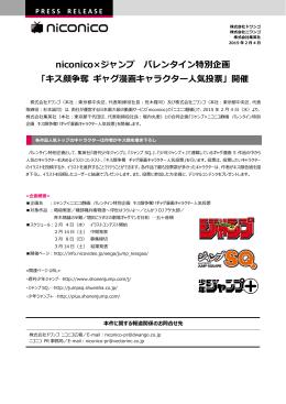 niconico×ジャンプ バレンタイン特別企画 「キス顔争奪 ギャグ