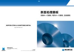 表面処理鋼板 - 新日鉄住金