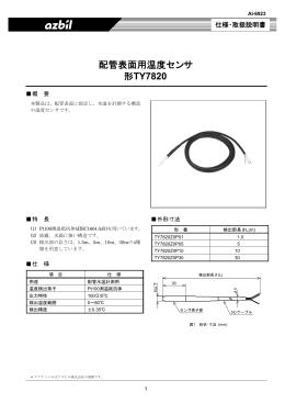 配管表面用温度センサ 形TY7820