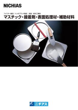 マスチック・接着剤・表面処理材・補助材料
