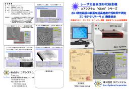 レーザ走査表面形状検査機カタログ - 株式会社コアシステム  レーザ走査