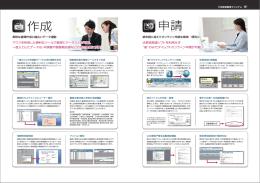 申請用総合ソフトのバージョンアップ&登記完了証の交付の方法について