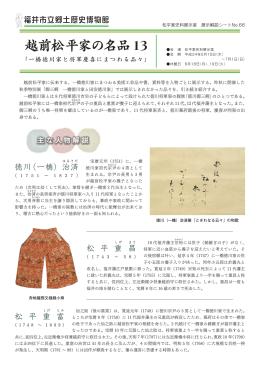 展示解説シートNo.66 - 福井市立郷土歴史博物館