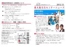 2012年12月号を見る - 公益財団法人 江東区文化コミュニティ財団