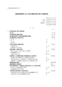 連結財務諸表における資本連結手続に関する実務指針