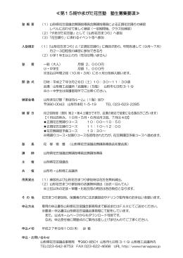 ≪第15期やまがた花笠塾 塾生募集要項≫ - Mountain-j