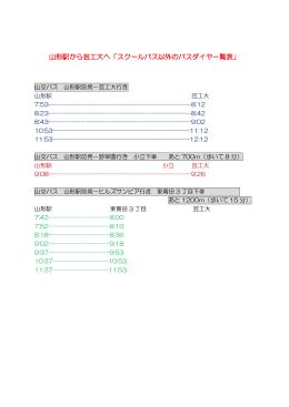 山形駅から芸工大へ「スクールバス以外のバスダイヤ一覧表」