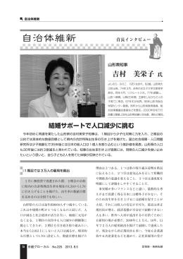 吉村 美栄子・山形県知事