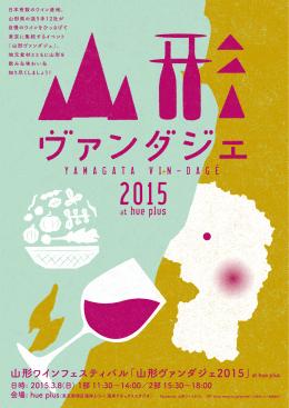 山形ワインフェスティバル「山形ヴァンダジェ2015」at hue plus