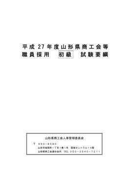 平成27年度山形県商工会等職員採用初級試験要綱(PDF形式)