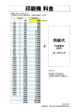 印刷機料金 - クレオ大阪 大阪市立男女共同参画センター