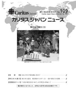 カリタスジャパンニュース最新号PDF