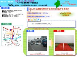 国道122号 館林明和バイパス(PDF:723KB)