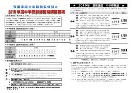 夏期講習無料体験   2015 中学受験部 実施要項(PDF)