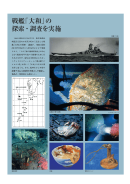 戦艦「大和」の 探索・調査を実施
