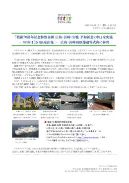 「戦後70周年記念特別企画 広島・長崎・知覧 平和祈念の旅」 を実施