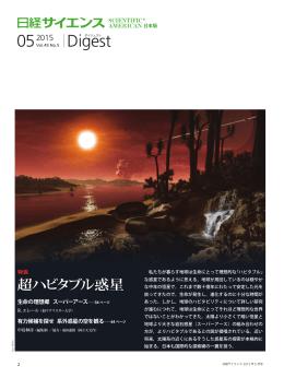 ダイジェスト - 日経サイエンス