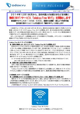 無料Wi-Fiサービス「odakyu Free Wi