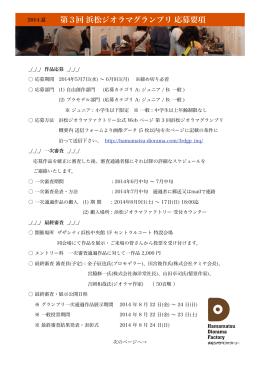 第3回浜松ジオラマグランプリ応募要項