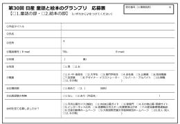 第30回 日産 童話と絵本のグランプリ 応募票 - Nissan
