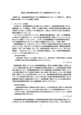 【解説】放射線業務従事者に対する健康診断の