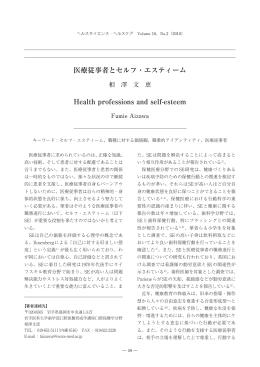 医療従事者とセルフ・エスティーム Health professions and self