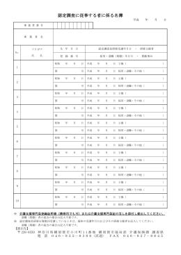 認定調査に従事する者に係る名簿(PDF:117KB)