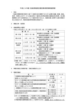 平成24年度 奈良県相談支援従事者研修実施要領