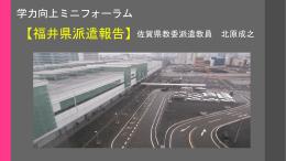 福井県の事例と報告