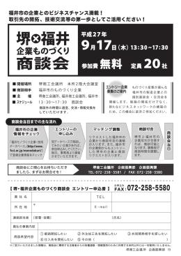 堺・福井企業ものづくり商談会