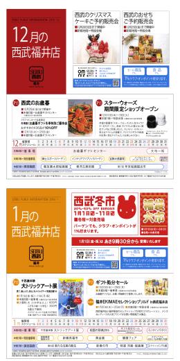 11月の 西武福井店 12月の 西武福井店