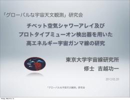 東京大学宇宙線研究所 修士 吉越功一