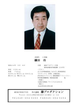 鎌田 功 藤プロダクション - 株式会社藤プロダクション