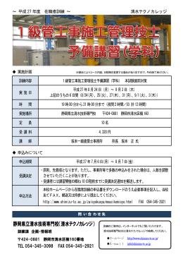 1級管工事施工管理技士 - 静岡県立清水技術専門校