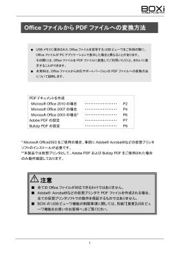 PDF ファイルへの変換手順