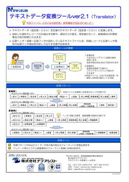 テキストデータ変換ツール(Translator)