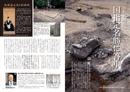 旧松波城庭園(P26-27)(Pdf形式:976KB)