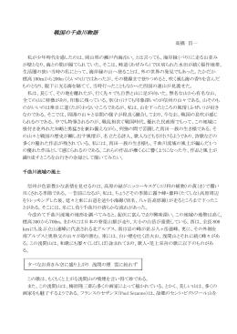 戦国の千曲川物語 - 兵庫県技術士会