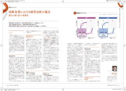 同族企業における経営分析の視点 - フロンティア・マネジメント株式会社