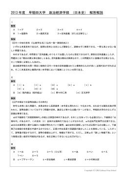 2013 年度 早稲田大学 政治経済学部 (日本史) 解答解説