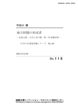 地方財閥の形成者―貝島太助・太市と安川敬一郎・松本健次郎