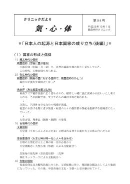 気・心・体 - 高森内科クリニック