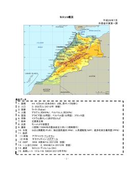 PDF/4ページ)「出所:外務省」