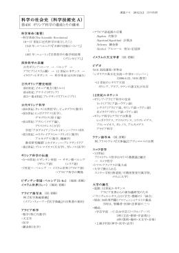 科学の社会史(科学技術史 A) - site