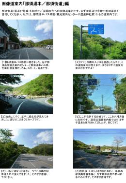 画像道案内 - 那須平成の森は