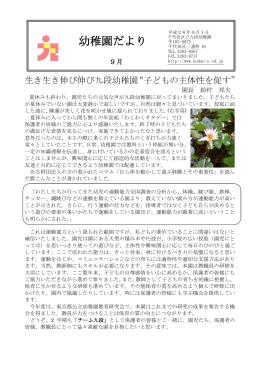 幼稚園だより - 千代田区立九段小学校